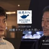 『【#綾鷹】綾鷹カフェ『綾鷹カフェに込めた想い』動画! #AyatakaCafe』の画像