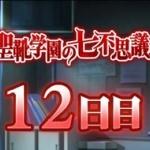 【モバマス】聖靴学園の七不思議 12日目 セリフまとめ