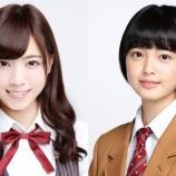 『【乃木坂46】西野七瀬と平手友梨奈に似てると言われている女優がいるらしい・・・【欅坂46】』の画像