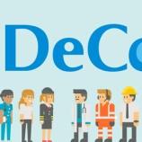 『iDeCo(イデコ)とは?メリットとデメリットを解説!』の画像