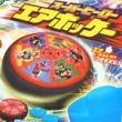 【速報】テレビマガジン 2020年 8・9合併号 《特別付録》 スーパーヒーローエアホッケー