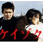 ドラマ・ケイゾクとSPECシリーズ新作が配信決定www