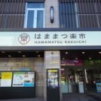 『【開店】10月26日は開店ラッシュ!ザザシティ浜松で3店舗が新たにオープンへ。フルーツが最高に美味い「まつもとフルーツ(トレピーニ)」がやってくるぞー!』の画像