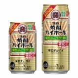 『【新商品】タカラ「焼酎ハイボール」<強烈りんごサイダー割り> 冬限定発売』の画像