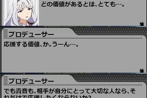 【グリマス】貴音アイドルストーリーLV4
