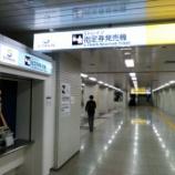 『Sトレイン(その2) 豊洲20時発「Sトレイン103号」に乗車してきました!』の画像