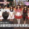 乃木坂、HKTは来年紅白単独出場できるのか