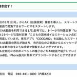 『1月1日発行の広報戸田市から、スマホをかざすと動画が始まる「AR(拡張現実)」の提供が始まります』の画像