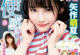 FカップのAKB矢作萌夏ちゃん(16歳・高2)、セーラー服の下にロケットお〇ぱい