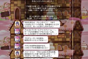 【ミリシタ】『MILLION LIVE WORKING☆ ~甘ふわ♪ショコラハウス~』 ショートストーリー変更部分まとめ