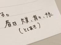 【日向坂46】このちゃんブログで判明!!!春日家の序列とはwwwwwwwww