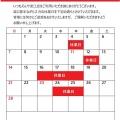 えんや2月営業カレンダー