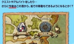 新マップ「カブ港」実装!