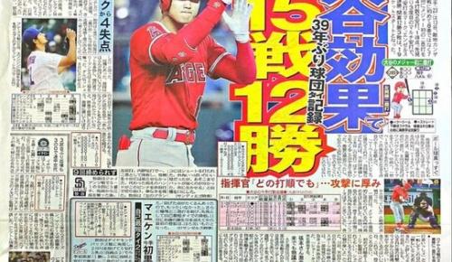 大谷翔平が初二塁打などマルチ安打で6連勝に貢献、打率は.367に(MLBファンの反応)