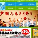 『次の土日(8月17・18日)は戸田ふるさと祭り 今年は屋内会場も復活です』の画像