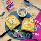 『ハロウィンテーマのトーストでブランチ』の画像