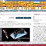 『日産アラウンドビューモニター(3)/エコレボ』の画像