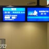 『エジプト旅行記2 カタール航空で関西空港とドーハ空港を経由』の画像