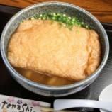 『【うどん】JUN大谷製麺処(大阪・難波)』の画像