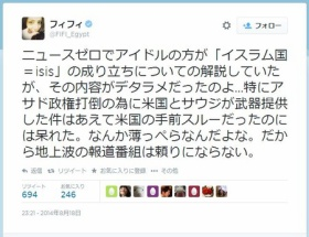 フィフィが「NEWS ZERO」櫻井翔の解説を批判
