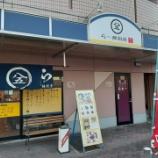 『【ラーメン】らー麺創房ぱこ(京都・京都)』の画像