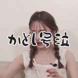 『【動画あり】日向坂46加藤史帆が松村、山下の前で大号泣した理由が判明・・・【乃木坂46】』の画像