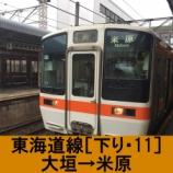 『東海道線 車窓[下り・11]大垣→米原』の画像