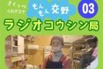 もんもん交野ラジオコウシン局の第3回は、東倉治のちいさなこだわりのお店Moikka!