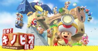 【ゲオ売上ランキング】『オクトパス・トラベラー』が首位!Switch/3DS版『キノピオ隊長』がWii U版を上回る滑り出し