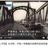 『戸田市の広報番組「ふれあい戸田」 わが町、戸田〜市制施行50周年記念対談 2016年5月号』の画像