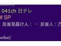 【日向坂46】10/3  有吉大反省会SPに出演きた!乃木姉さんと共演!?