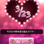 【モバマス】3月23日は中野有香の誕生日です!