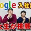 【動画】【東大生検証】Googleの入社試験をガチで解いてみる