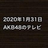 2020年1月31日のAKB48関連のテレビ