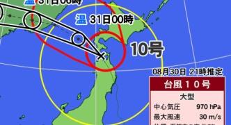 【天候】台風10号が岩手県上陸 東北太平洋側への上陸は初