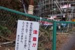 源氏の滝が今、スゴイ事になってる!~すげー要塞みたいになってる~