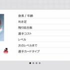 『【ウイイレアプリ2019】小野 伸二選手の確定スカウトをご紹介!』の画像