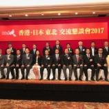 『「香港・ 日本東北交流懇談会2017」が開催』の画像