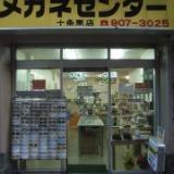 メガネセンター十条東店のサムネイル