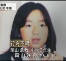 岡山・倉敷で美少女小学生が行方不明