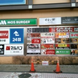 『ネットカフェ「自遊空間・新小岩駅前店」に行ってきました! 』の画像