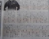 【週刊実話】近本やっぱ新人王受賞していた
