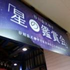 『谷川岳天神平、星の鑑賞会』の画像
