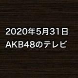 2020年5月31日のAKB48関連のテレビ