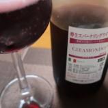 『樽生ワイン量り売りでスパークリング赤ワイン「GIRAMONDO(ジラモンド)」('2019夏)』の画像
