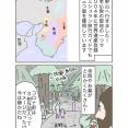 和歌山旅行記(2)