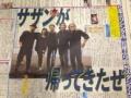 【朗報】サザンオールスターズ5年ぶり復活キタ━━━━(゚∀゚)━━━━!!
