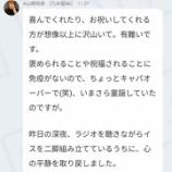 『【乃木坂46】未だ平静を取り戻せてないメンバーが1名・・・』の画像