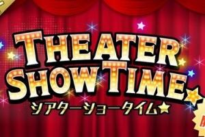 【ミリシタ】明日20時からイベント『THEATER SHOW TIME☆』開催!!