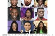 黒人俳優300人「白人主役の作品を減らして黒人主役の作品をもっと作れ。警察視点の作品も作るの止めろ
